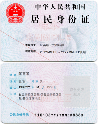 Chinese Id Card Number (Resident Identity Card) sample