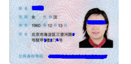 China CitizenID with name Generator
