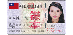Validate China Taiwan identity card number